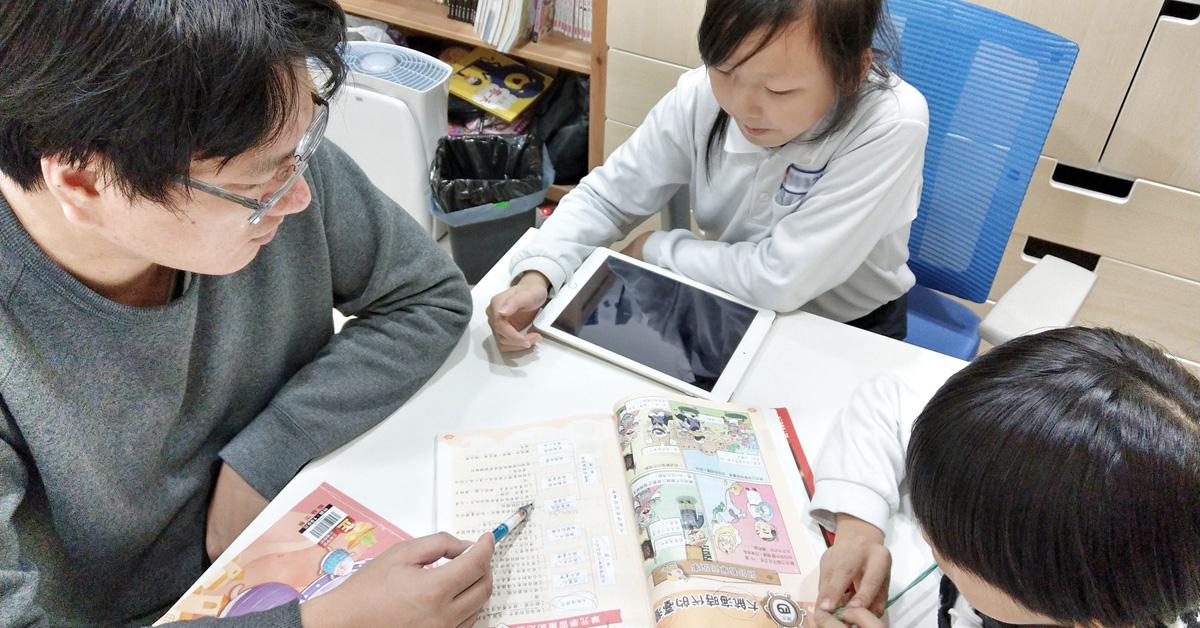 study_with_kids