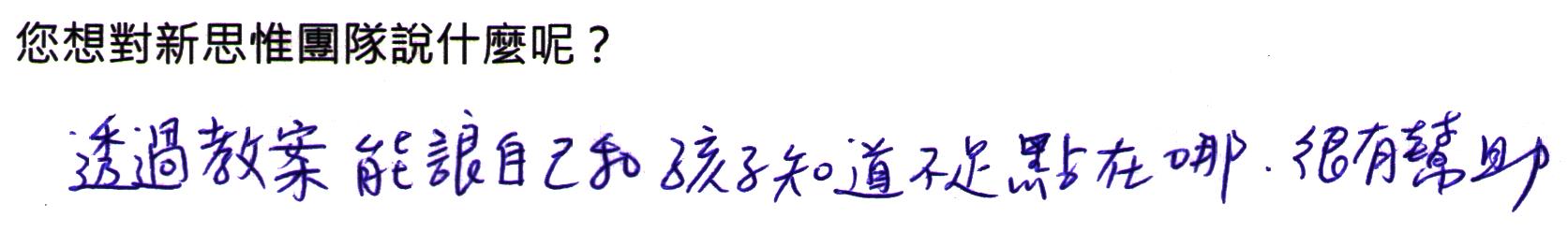 20190113_feedback_00002