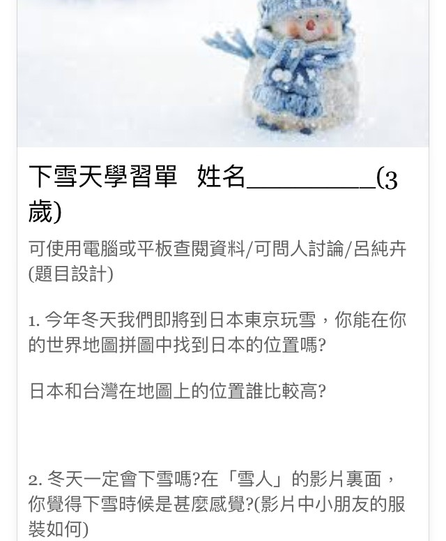 snow_learning